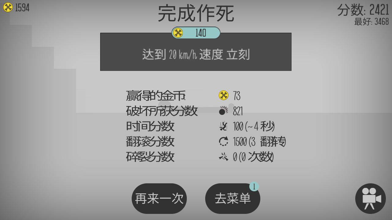 弄死火柴人无限金币版 V2.2.2 安卓版截图2