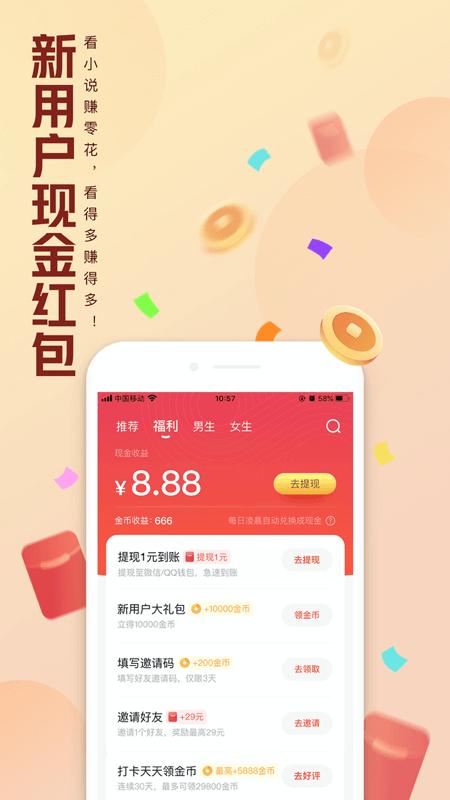 QQ阅读APP V7.5.8.999 安卓免费版截图1