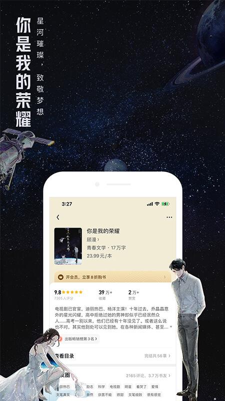 QQ阅读APP V7.5.8.999 安卓免费版截图3