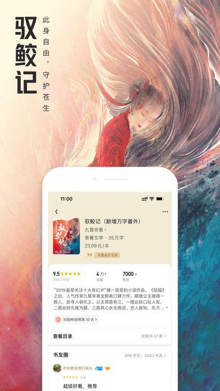 QQ阅读APP V7.5.8.999 安卓免费版截图2