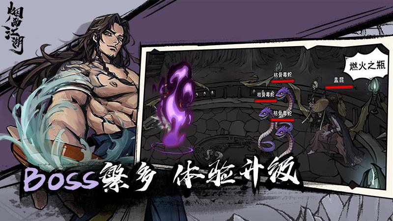 烟雨江湖无限体力版 V0.124.29147 安卓版截图4