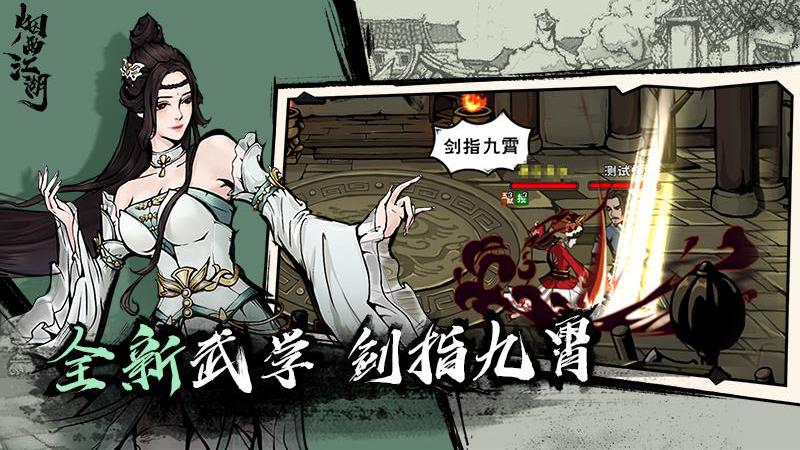烟雨江湖无限体力版 V0.124.29147 安卓版截图2