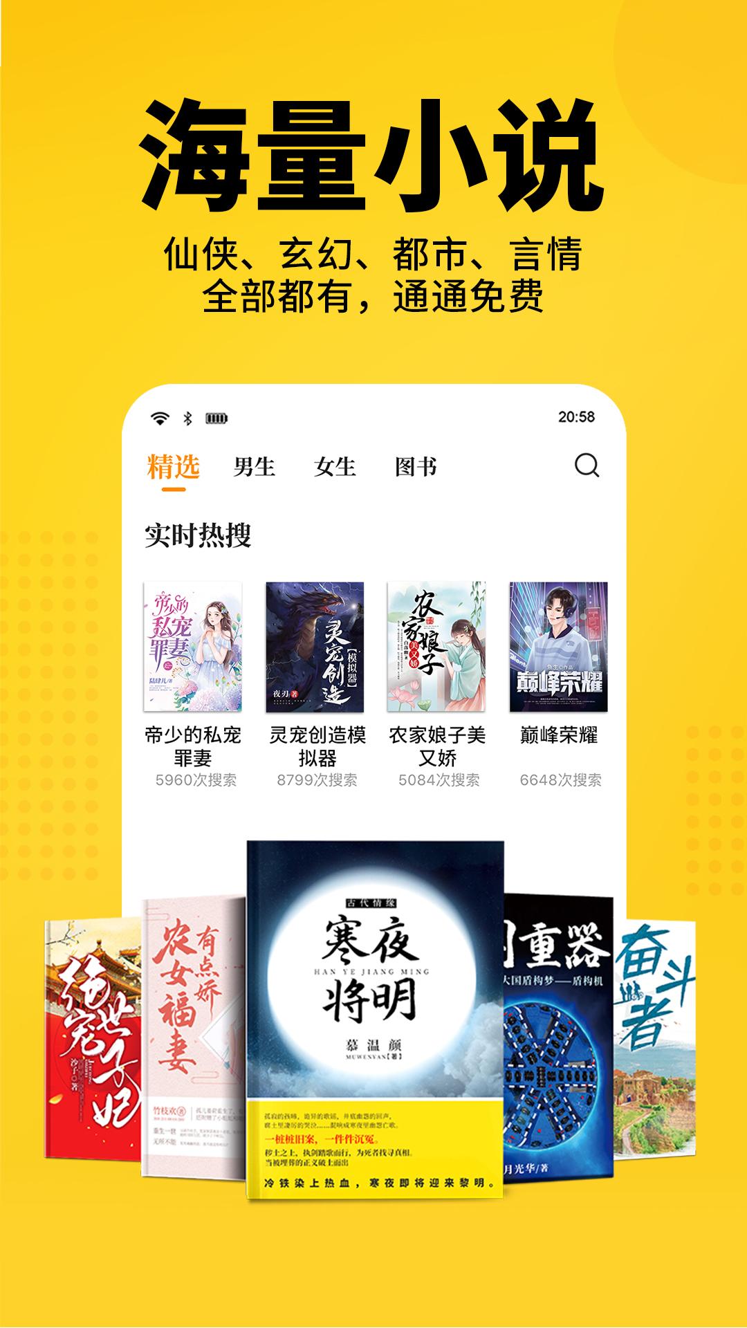 七猫免费小说 V6.5.10 安卓最新版截图1