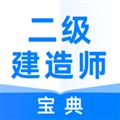 二级建造师宝典 V1.4.7 安卓版