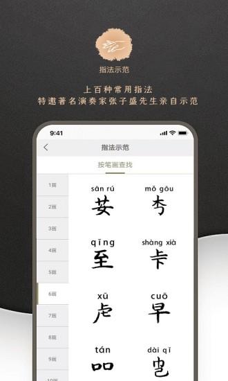 古琴调音 V4.1.5 安卓版截图4