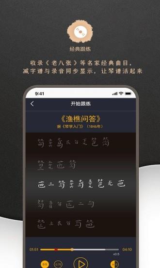 古琴调音 V4.1.5 安卓版截图2