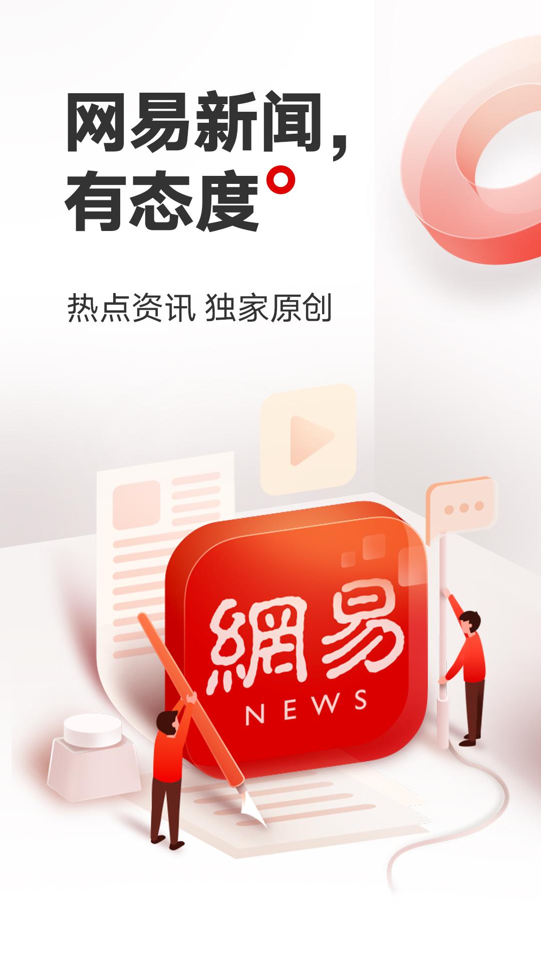 网易新闻APP V77.1 安卓版截图1