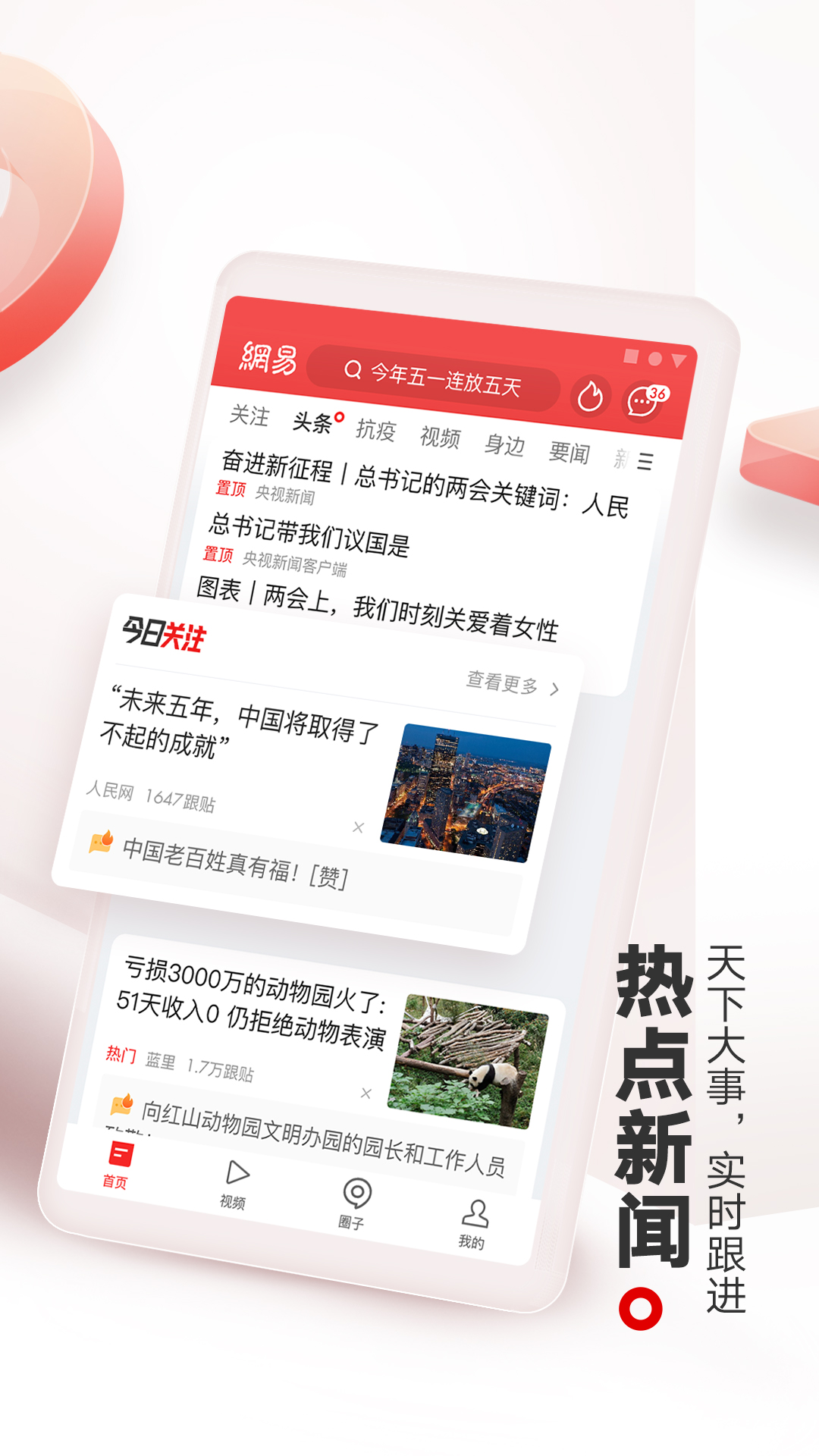 网易新闻APP V77.1 安卓版截图2
