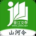 晋江小说阅读 V5.4.8 安卓版