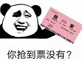 火车票抢票软件哪个好 下面这三款抢票成功率高
