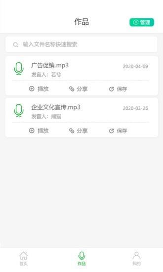 视频配音大师 V1.0.0 安卓版截图2