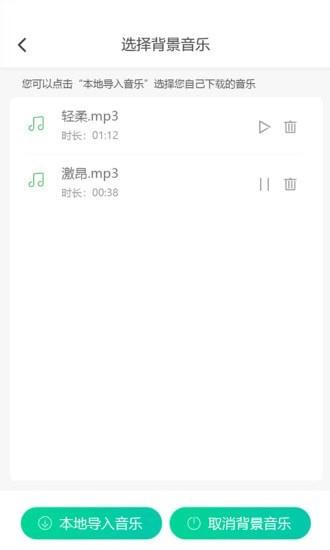 视频配音大师 V1.0.0 安卓版截图3