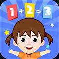 儿童加减法 V1.0 安卓版