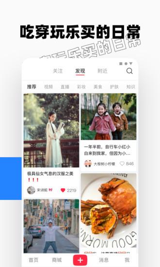 小红书国际版 V6.85.0 安卓最新版截图2