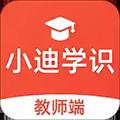 小迪学识教师端 V1.0.01 安卓版