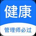 健康管理师壹题库 V1.6.5 安卓版