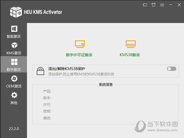 HEU KMS Activator