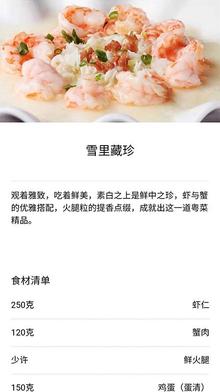 太逗美厨 V1.0 安卓版截图1