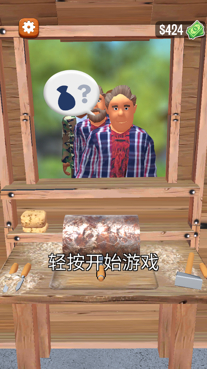 超级木旋3d中文破解版 V1.0.4 安卓版截图5