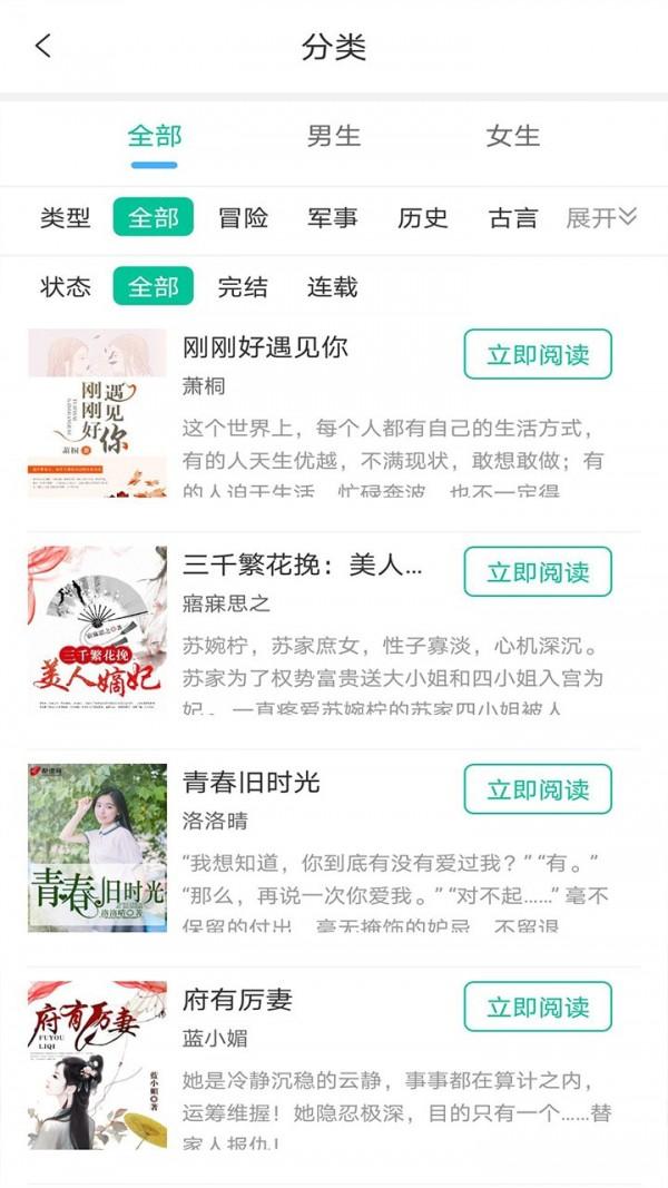 清夏小说 V1.0.0 安卓版截图4
