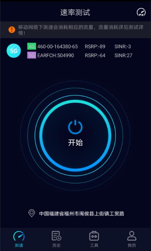 Speedtest5g测速 V2.0.6 安卓版截图3