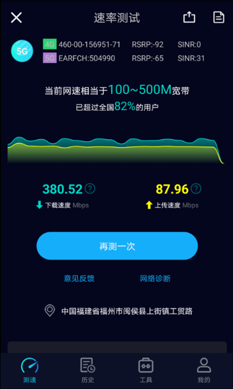 Speedtest5g测速 V2.0.6 安卓版截图2