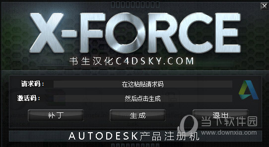 Autodesk2022注册机