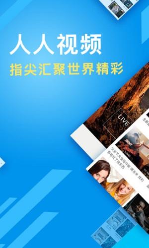 人人视频电视版 V5.2.2 安卓最新版截图1