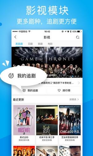 人人视频电视版 V5.2.2 安卓最新版截图4