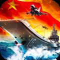 超级舰队无敌版 V5.5 安卓版