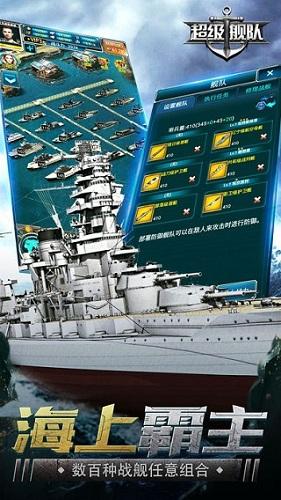超级舰队无敌版 V5.5 安卓版 截图3