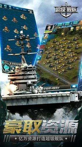 超级舰队无敌版 V5.5 安卓版 截图5