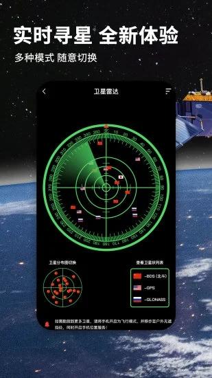 北斗导航地图车机版 V2.5.5 安卓版截图2