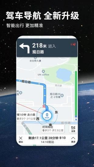 北斗导航地图车机版 V2.5.5 安卓版截图1