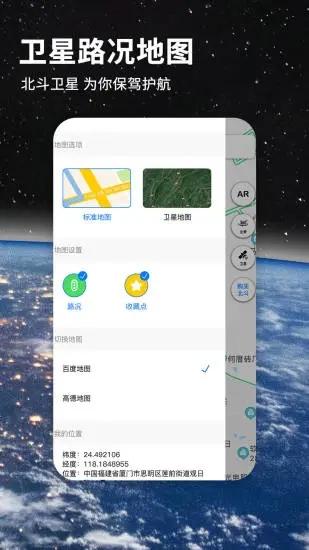 北斗导航地图车机版 V2.5.5 安卓版截图4