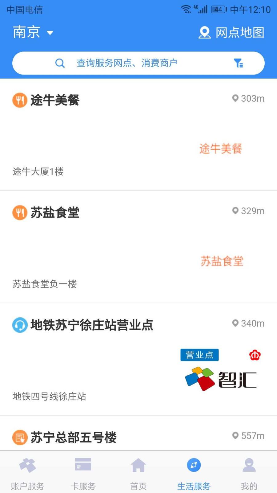 智汇市民卡 V3.4.1 安卓版截图2