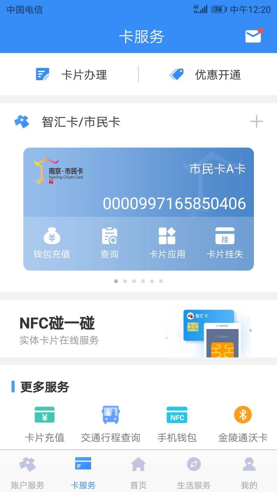 智汇市民卡 V3.4.1 安卓版截图4