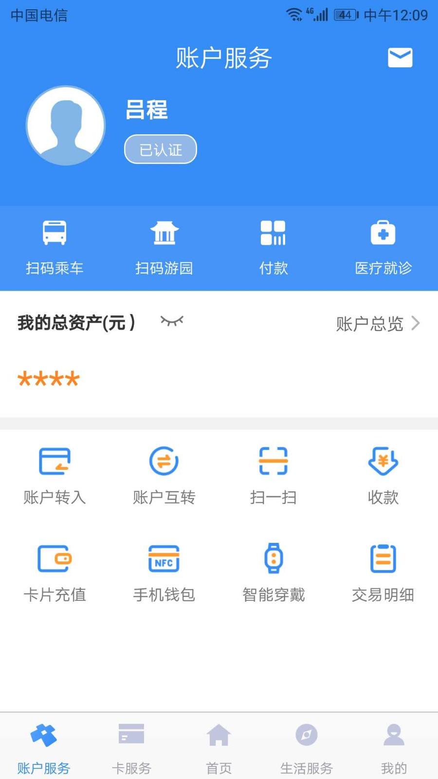 智汇市民卡 V3.4.1 安卓版截图3