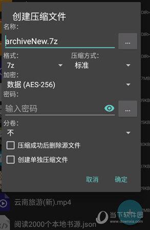 ZArchiver创建压缩文件