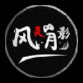 大衍江湖修改器风灵月影版