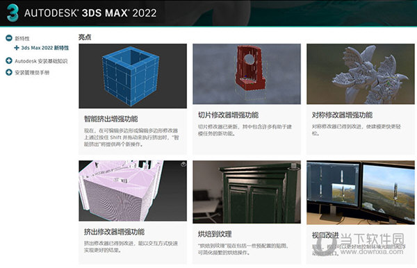 3DsMax2022简体中文破解版