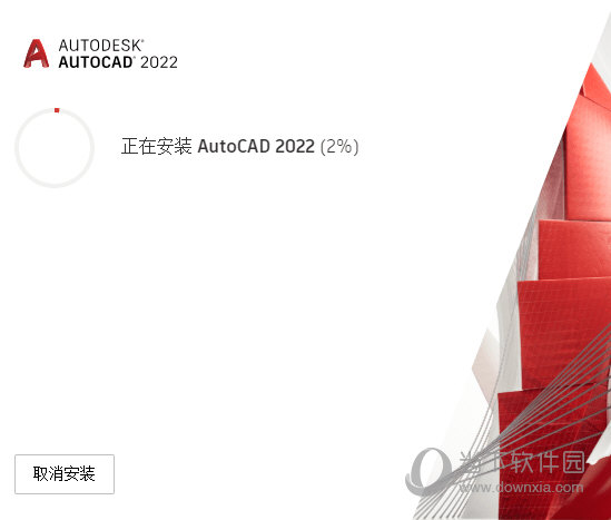 AutoCAD2022中文破解版