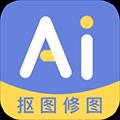 AI修图抠图工具 V1.0.1 安卓版