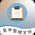 星甲整理文件 V1.2.6 安卓版