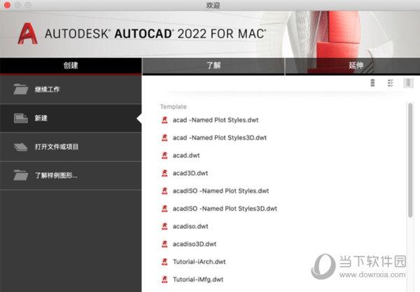 CAD2022Mac破解版