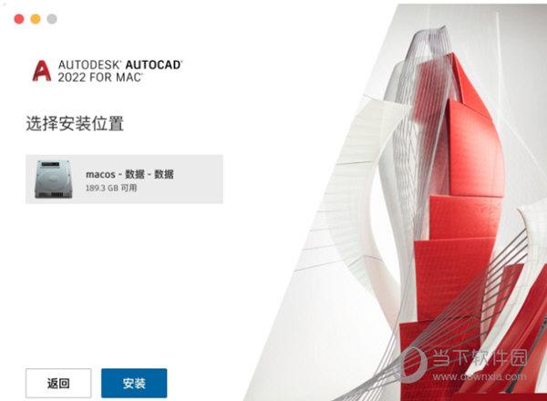 AutoCAD2022 Mac破解版