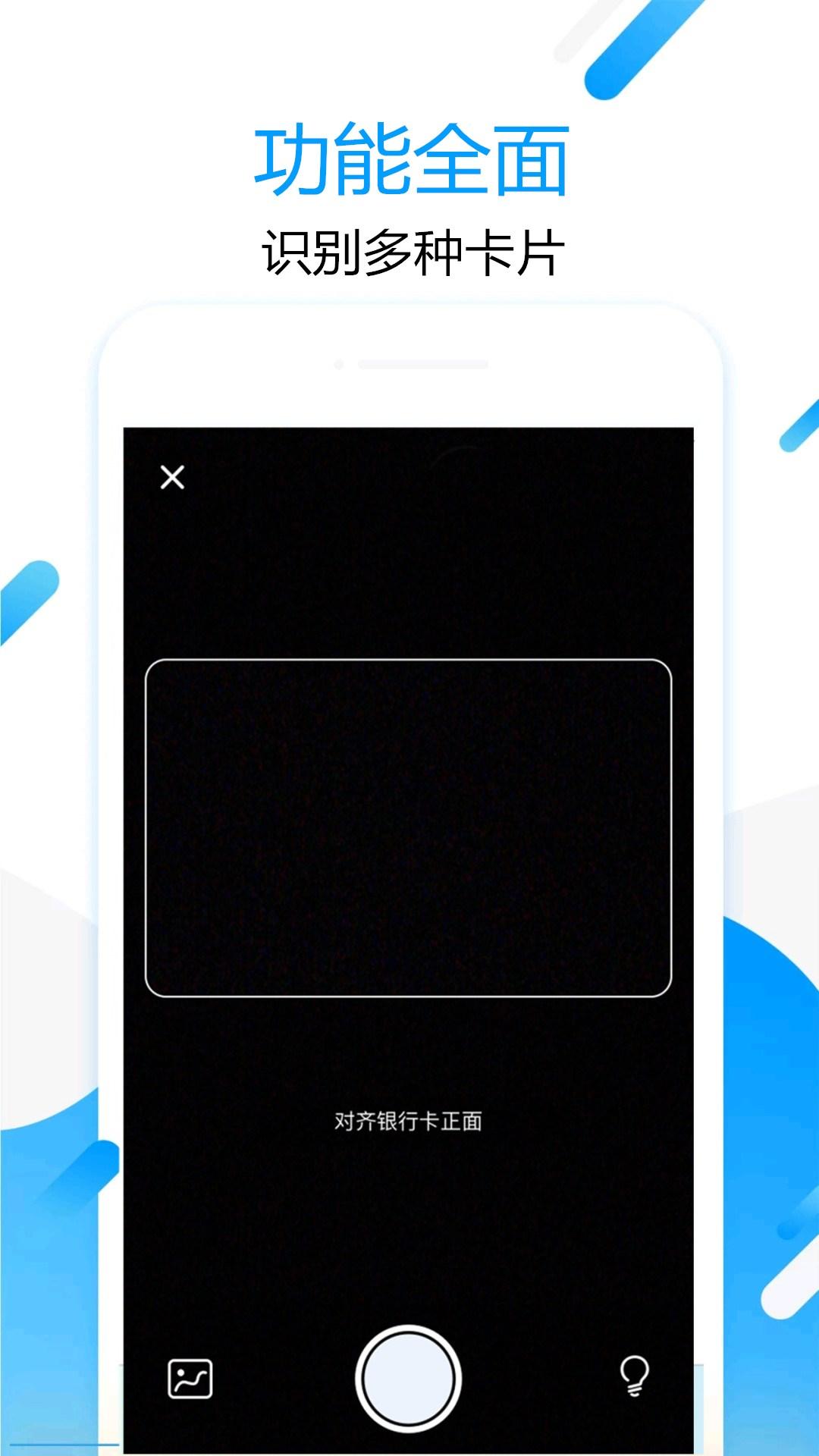 拍图取字 V1.3.0 安卓版截图3