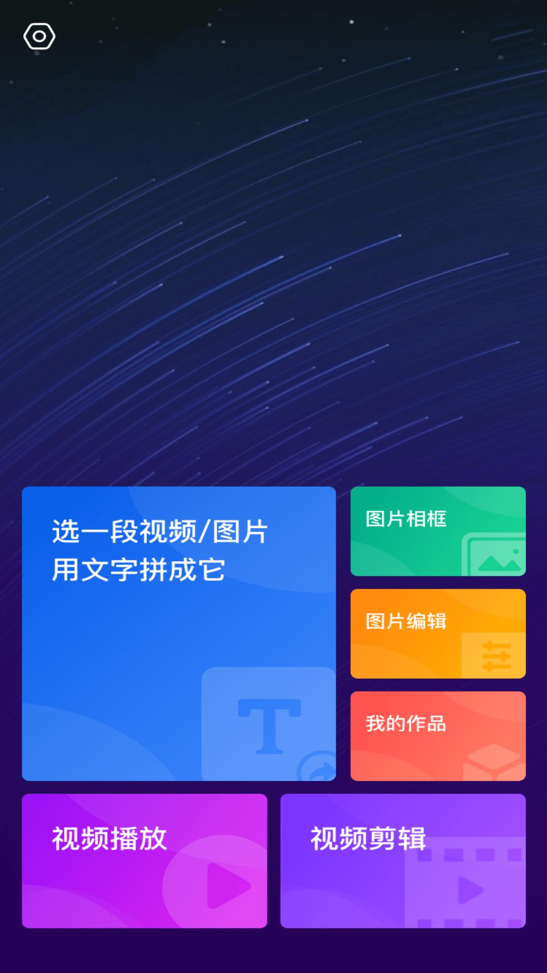 尤美剪辑 V1.0.0 安卓版截图1