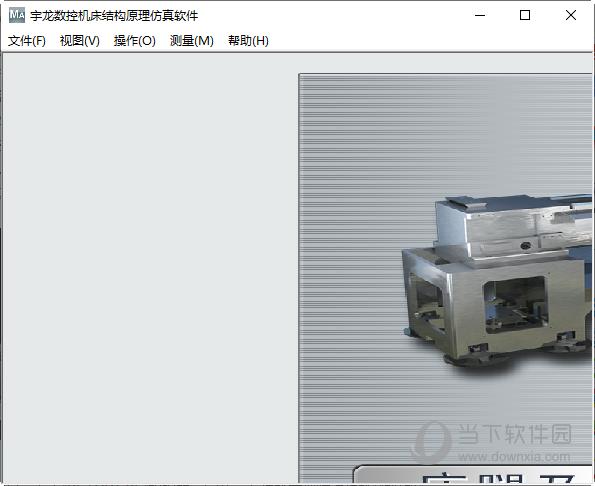 宇龙机床结构原理仿真软件