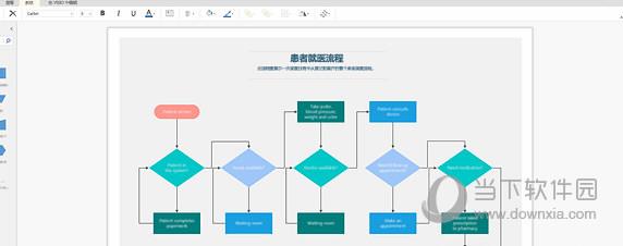 Visio2021中文破解版下载